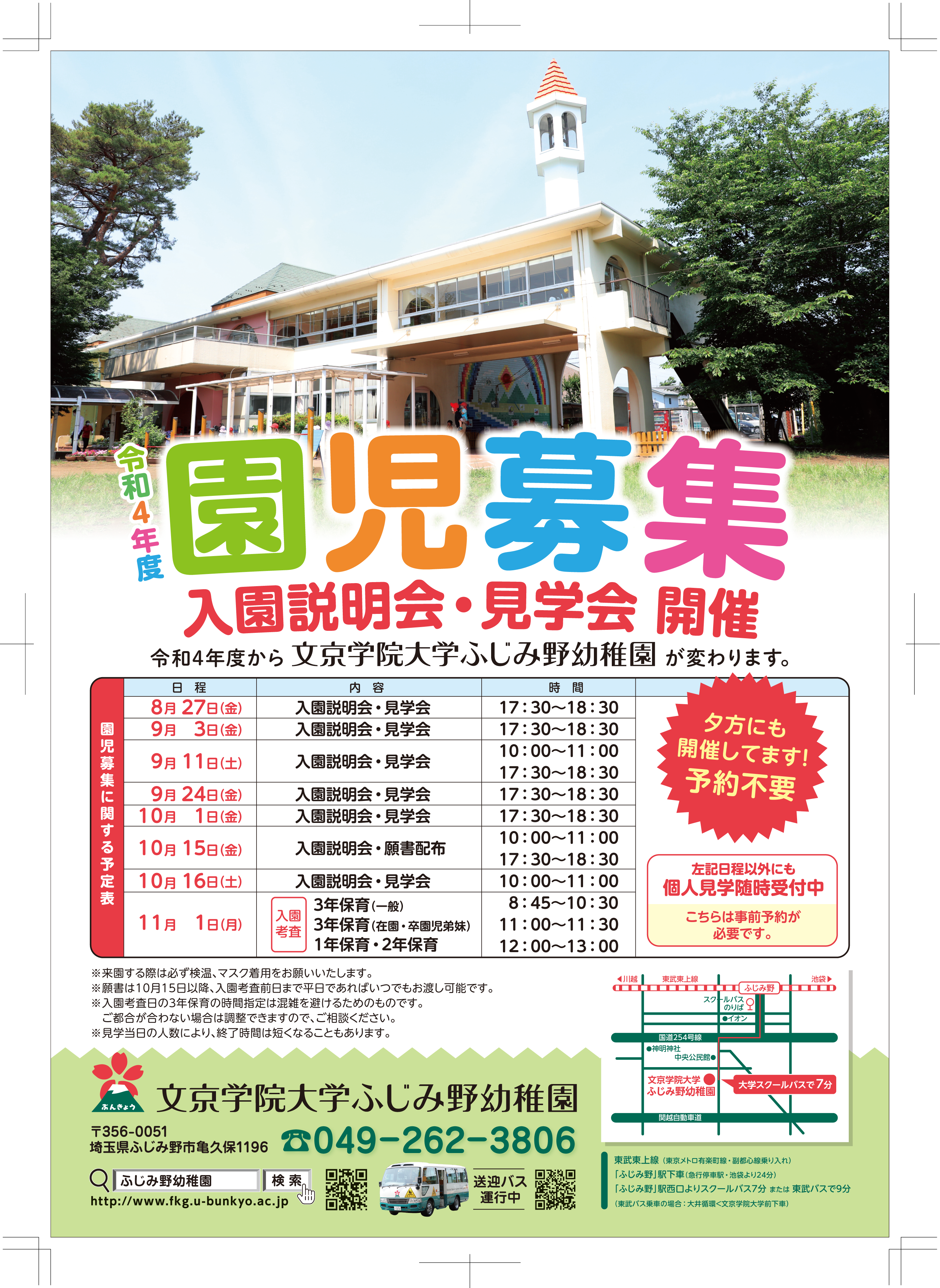 ふじみ野幼稚園
